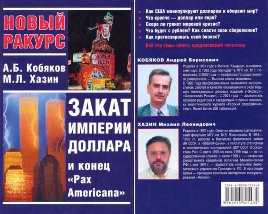 Обложка книги:  кобяков а.б., хазин м.л. - закат империи доллара и конец pax americana