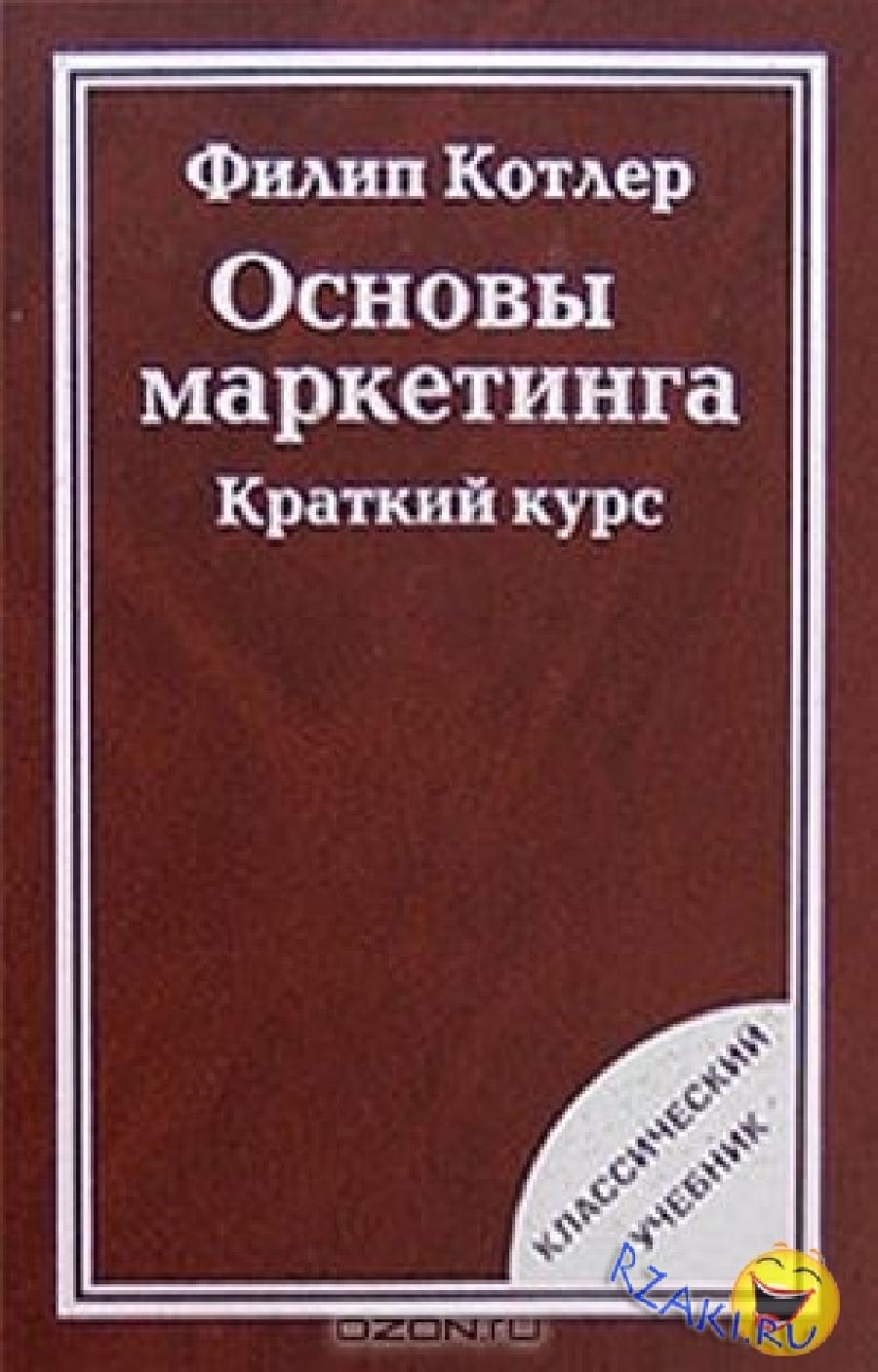 Обложка книги:  филип котлер - основы маркетинга. краткий курс