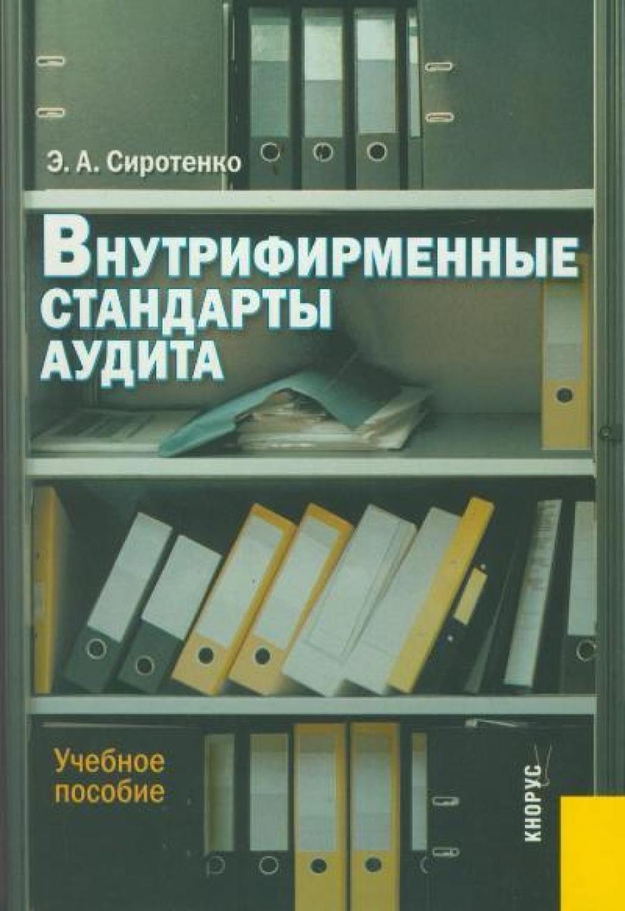Обложка книги:  сиротенко э. а. - внутрифирменные стандарты аудита