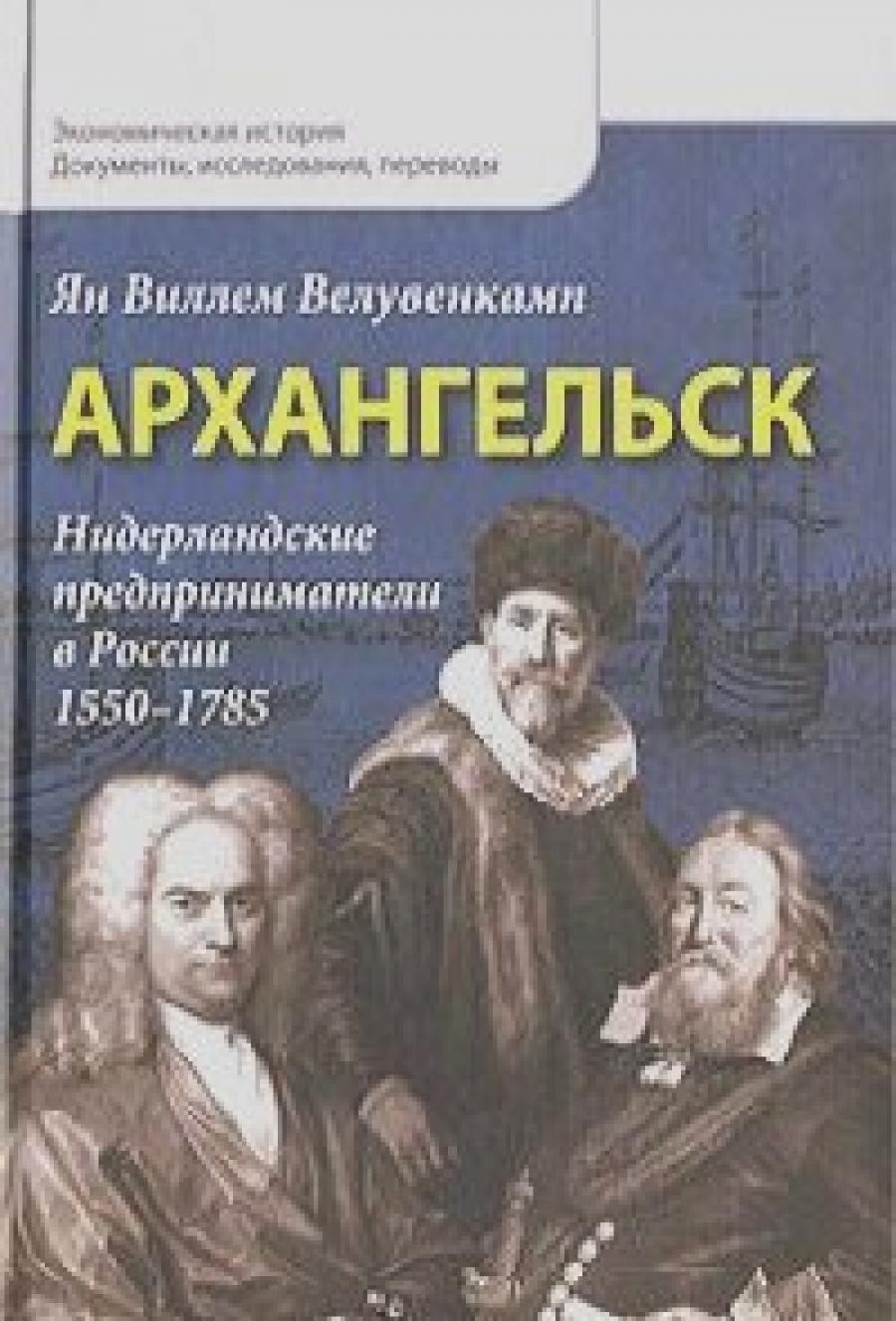 Обложка книги:  велувенкамп ян в. - архангельск. нидерландские предприниматели в россии. 1550-1785
