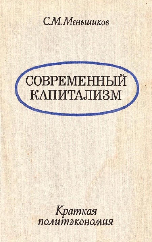 Обложка книги:  меньшиков с.м. - современный капитализм. краткая политэкономия
