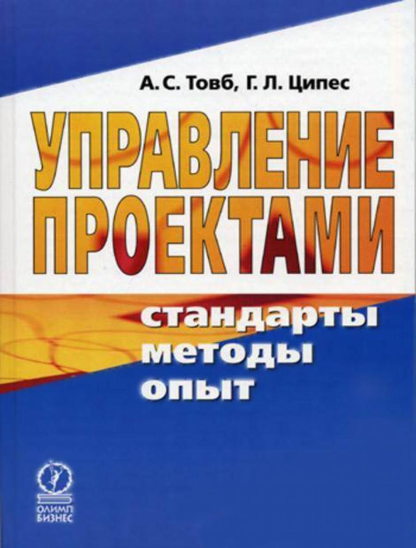 Обложка книги:  товб а.с., ципес г.л. - управление проектами. стандарты, методы, опыт