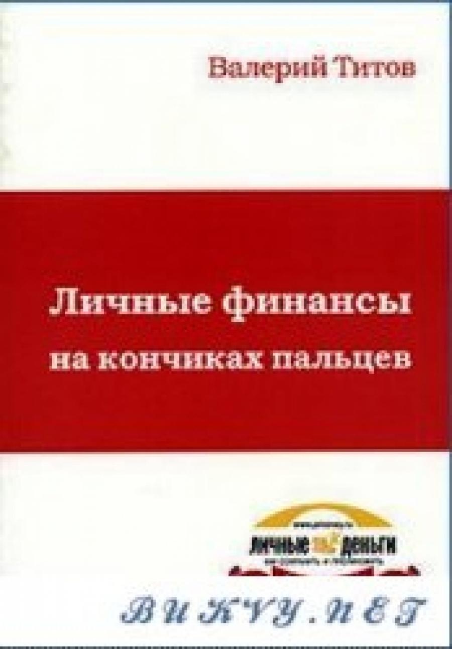 Обложка книги:  титов валерий викторович - личные финансы на кончиках пальцев