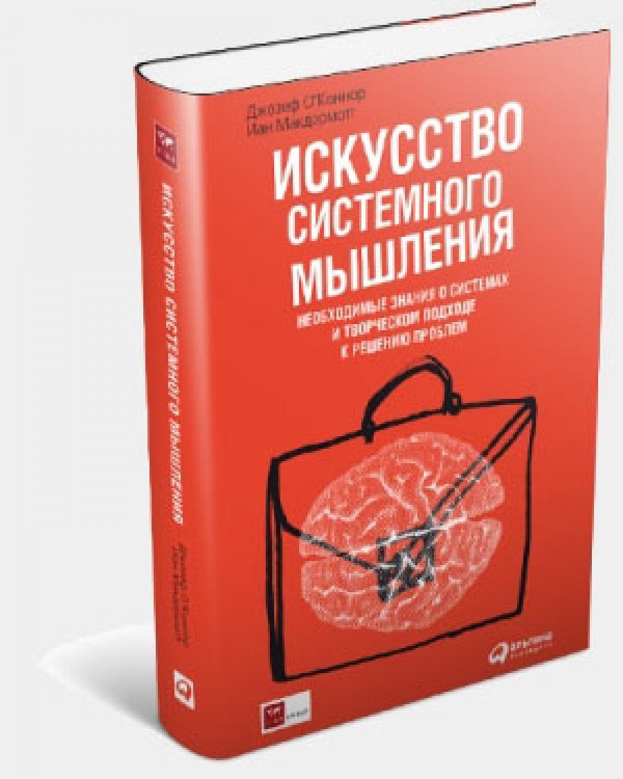Обложка книги:  джозеф о'коннор, иан макдермотт - искусство системного мышления