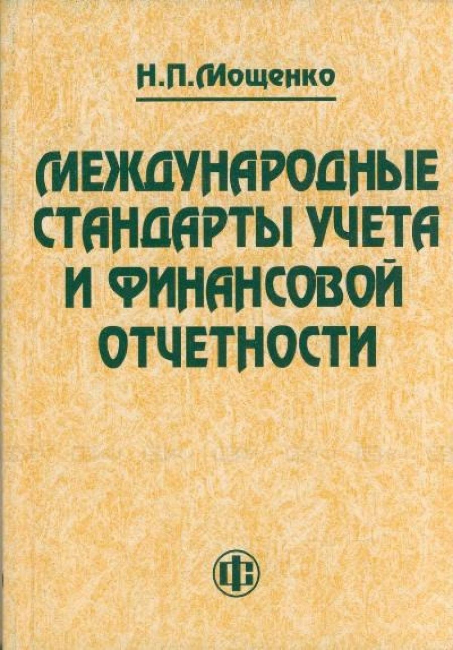 Обложка книги:  мощенко н.п. - международные стандарты учета и финансовой отчетности