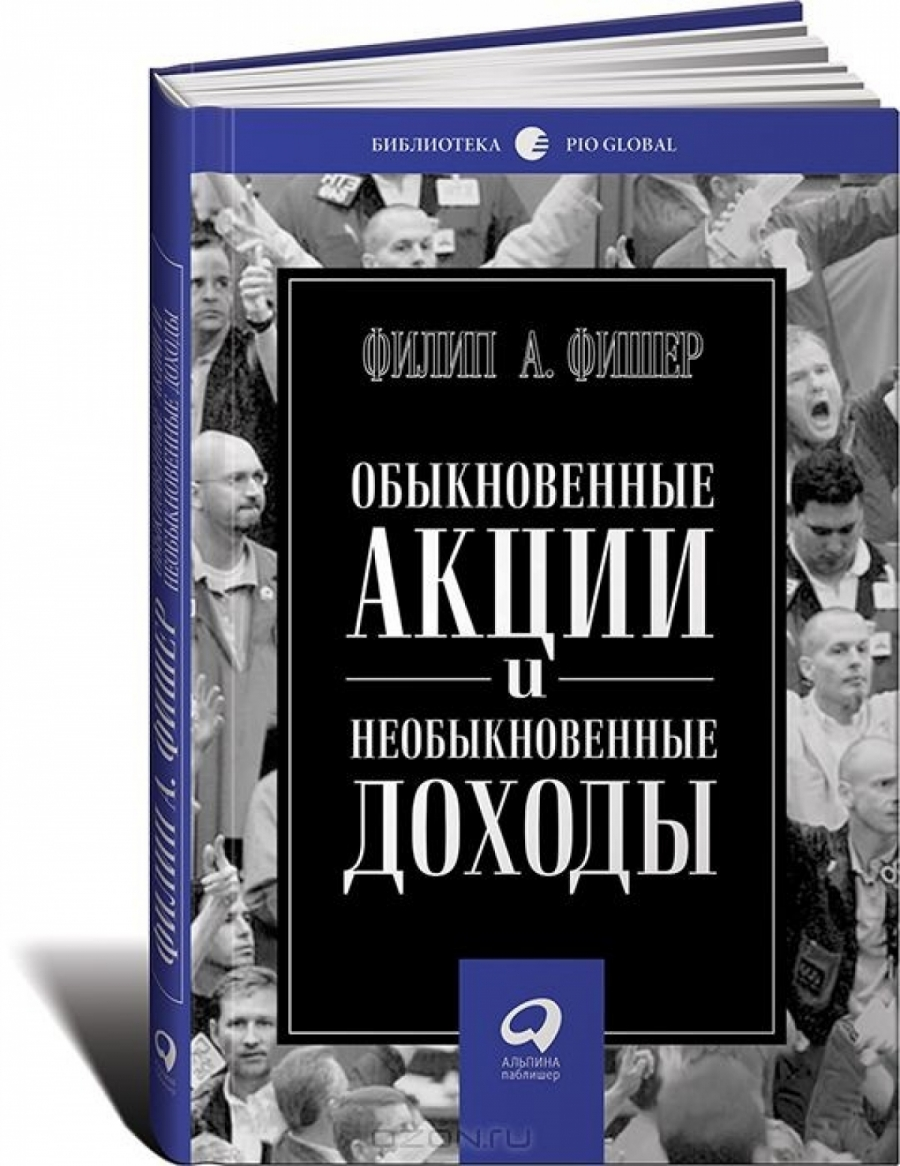 «Обыкновенные акции и необыкновенные доходы» — книга Филиппа Фишера