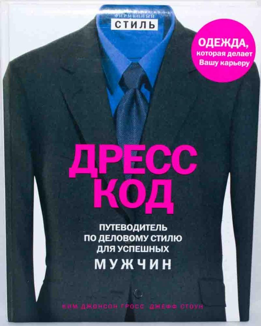 Обложка книги:  ким джонсон гросс, джефф стоун - дресс-код. путеводитель по стилю для успешных мужчин.