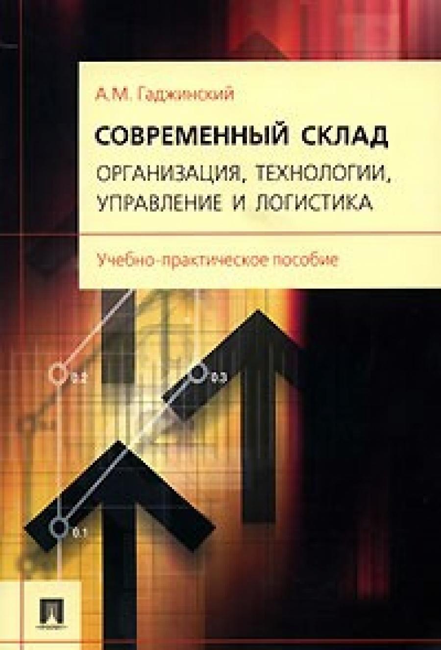 Обложка книги:  гаджинский а. м. - современный склад. организация, технологии, управление и логистика