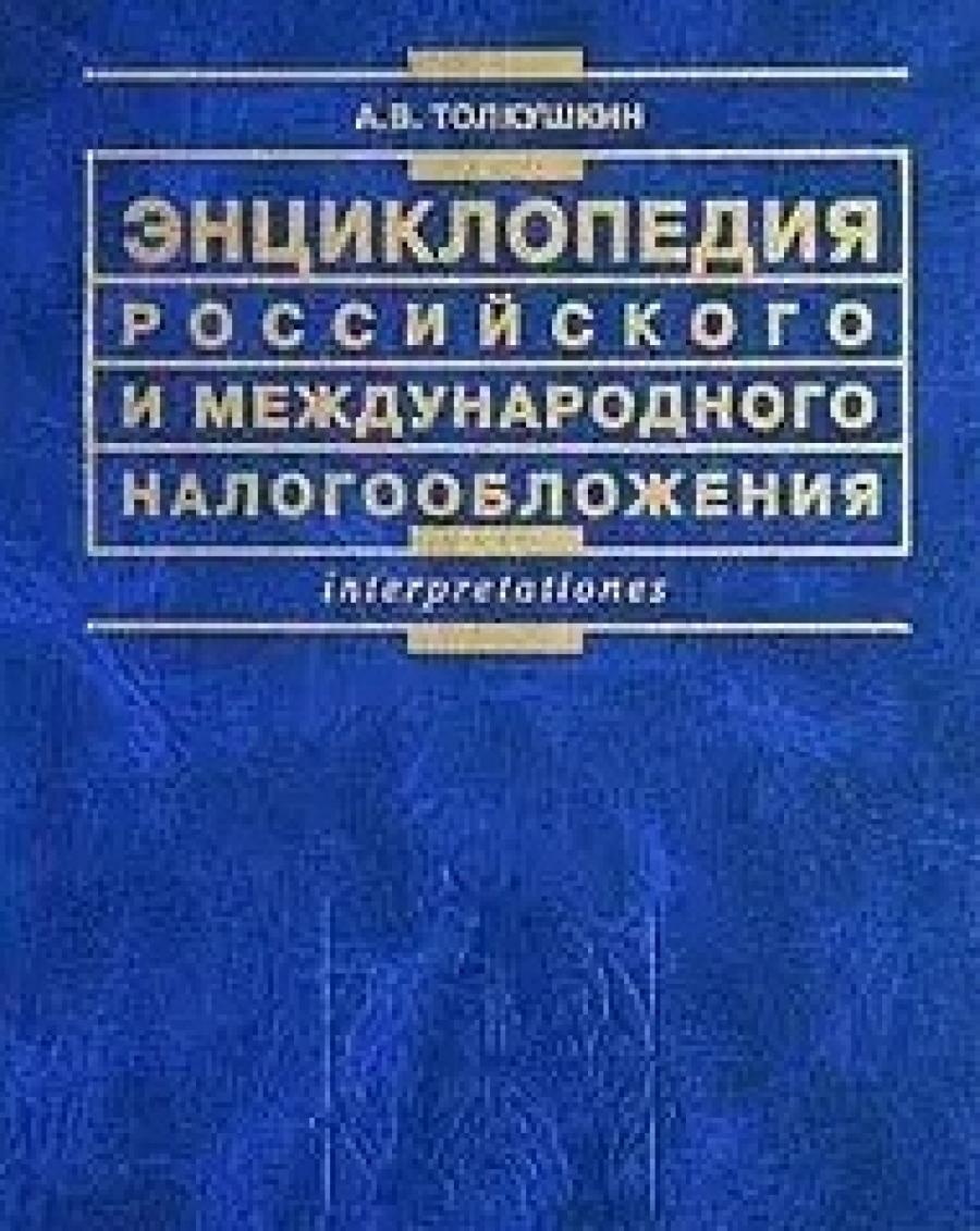 Обложка книги:  а. в. толкушкин - энциклопедия российского и международного налогообложения