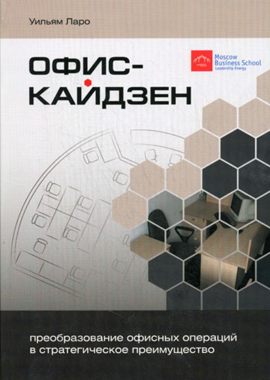 Обложка книги:  уильям ларо - офис-кайдзен преобразование офисных операций в стратегическое преимущество