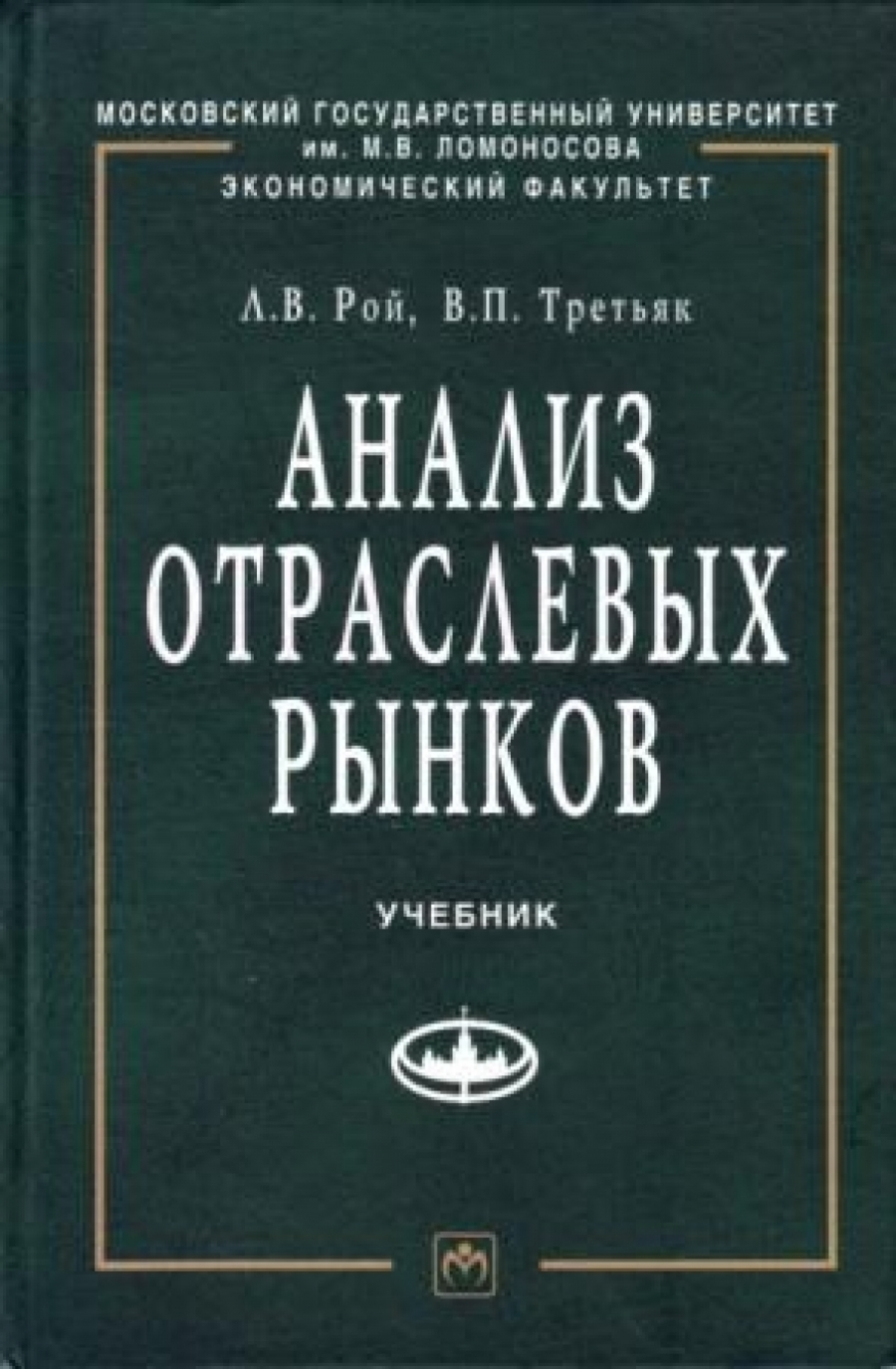 Обложка книги:  рой л. в. , третьяк в. п. - анализ отраслевых рынков