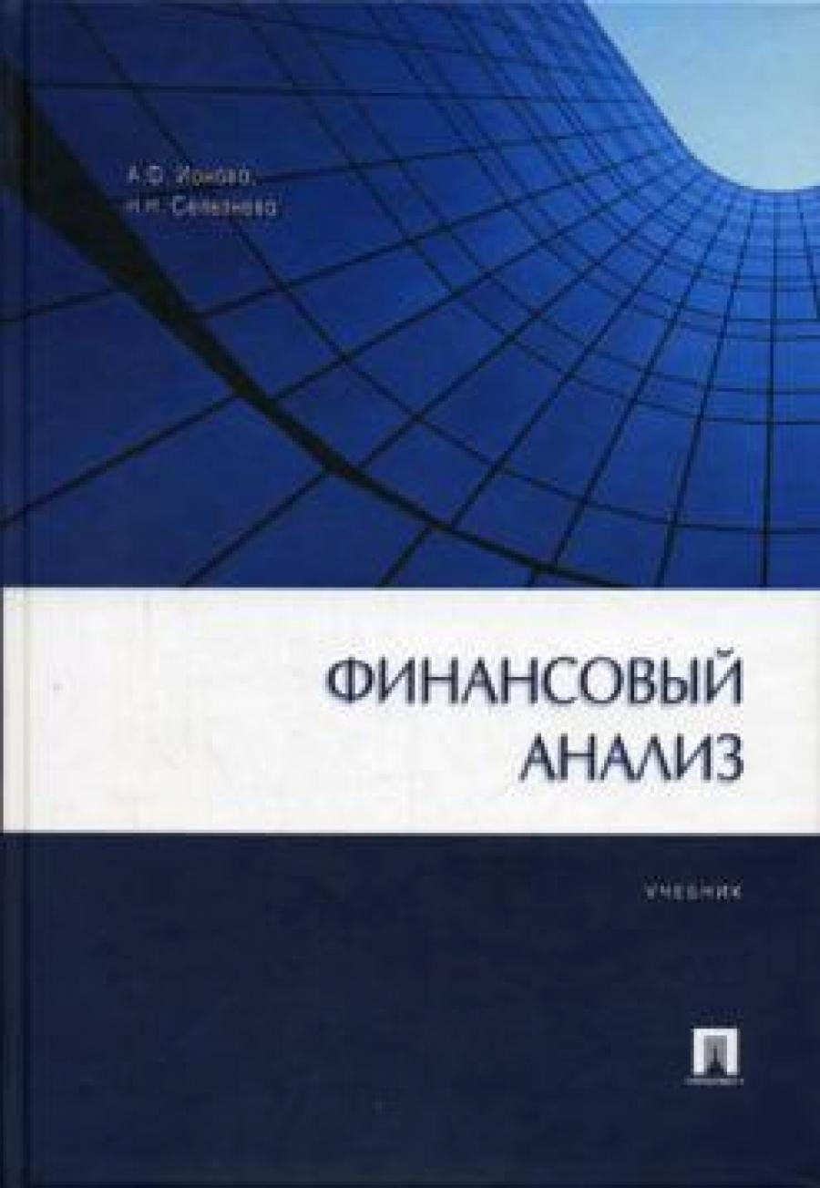 Обложка книги:  ионова а.ф., селезнева н.н. - финансовый анализ