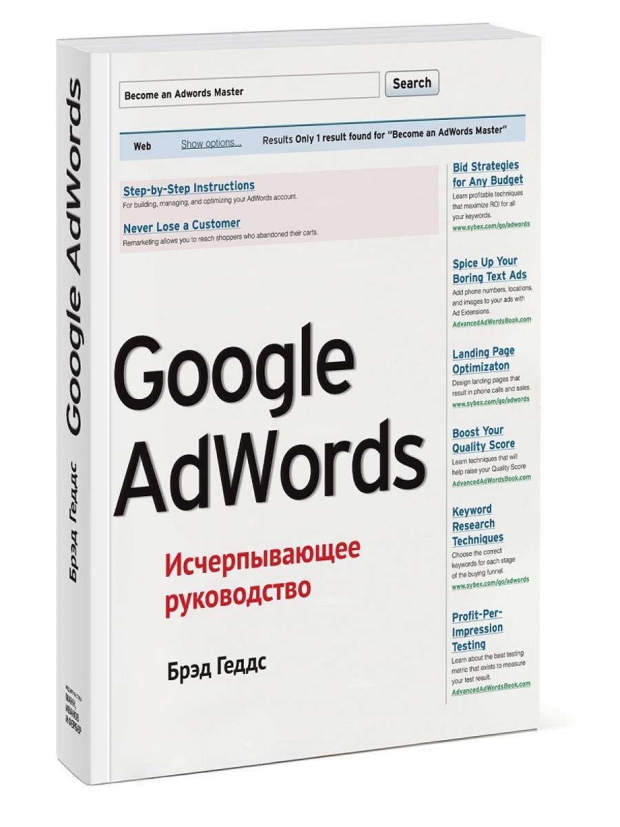 Обложка книги:  брэд геддс - google adwords. исчерпывающее руководство