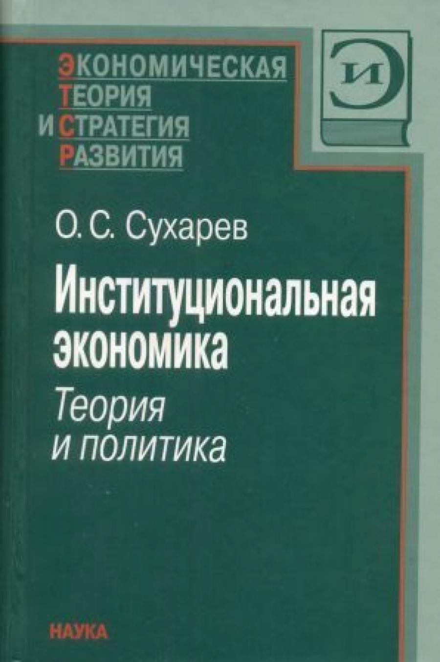 Обложка книги:  сухарев о.с. - институциональная экономика теория и политика