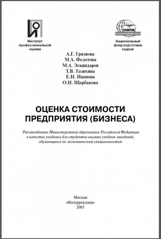 Обложка книги:  а.г. грязнова, м.а. федотова, м.а. эскиндаров, т.в. тазихина, е.н. иванова, о.н. щербакова. - оценка стоимости предприятия (бизнеса)