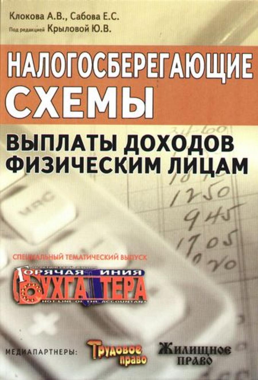 Обложка книги:  горячая линия бухгалтера - клокова а. в. , - налогосберегающие схемы