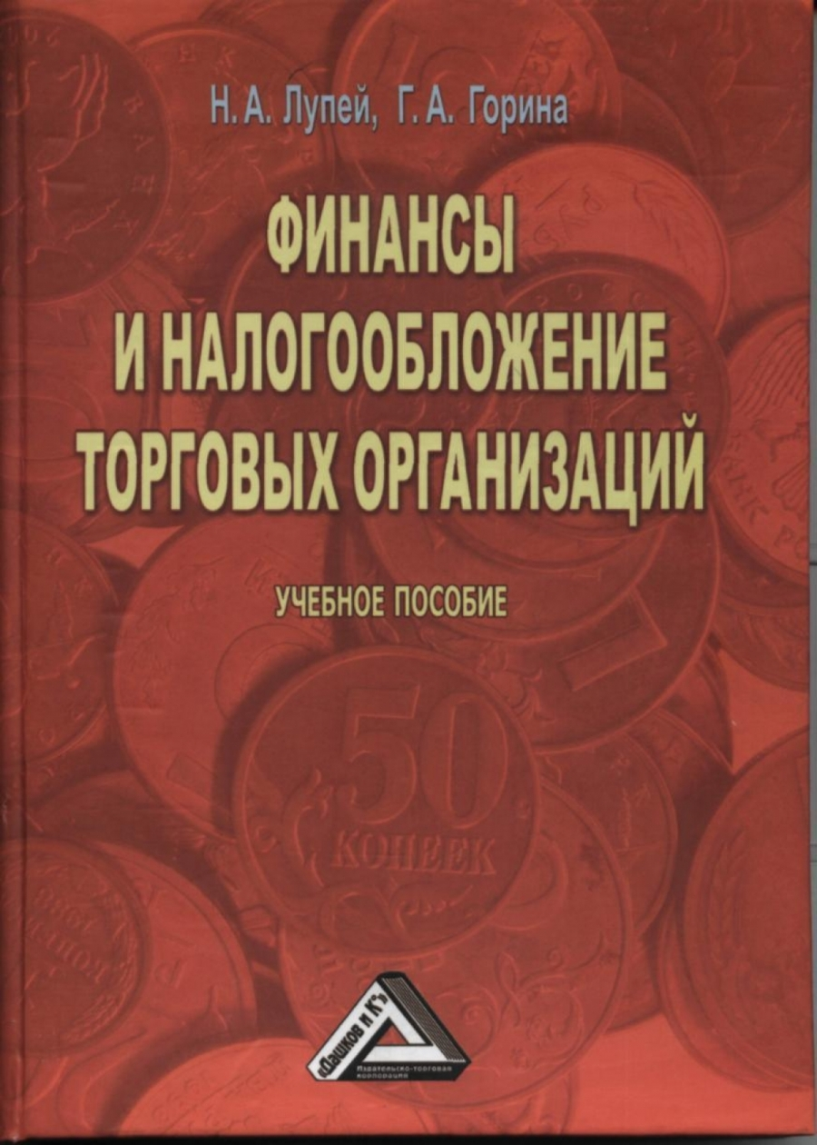 Обложка книги:  лупей н. а. , горина г. а. - финансы и налогообложение торговых организаций