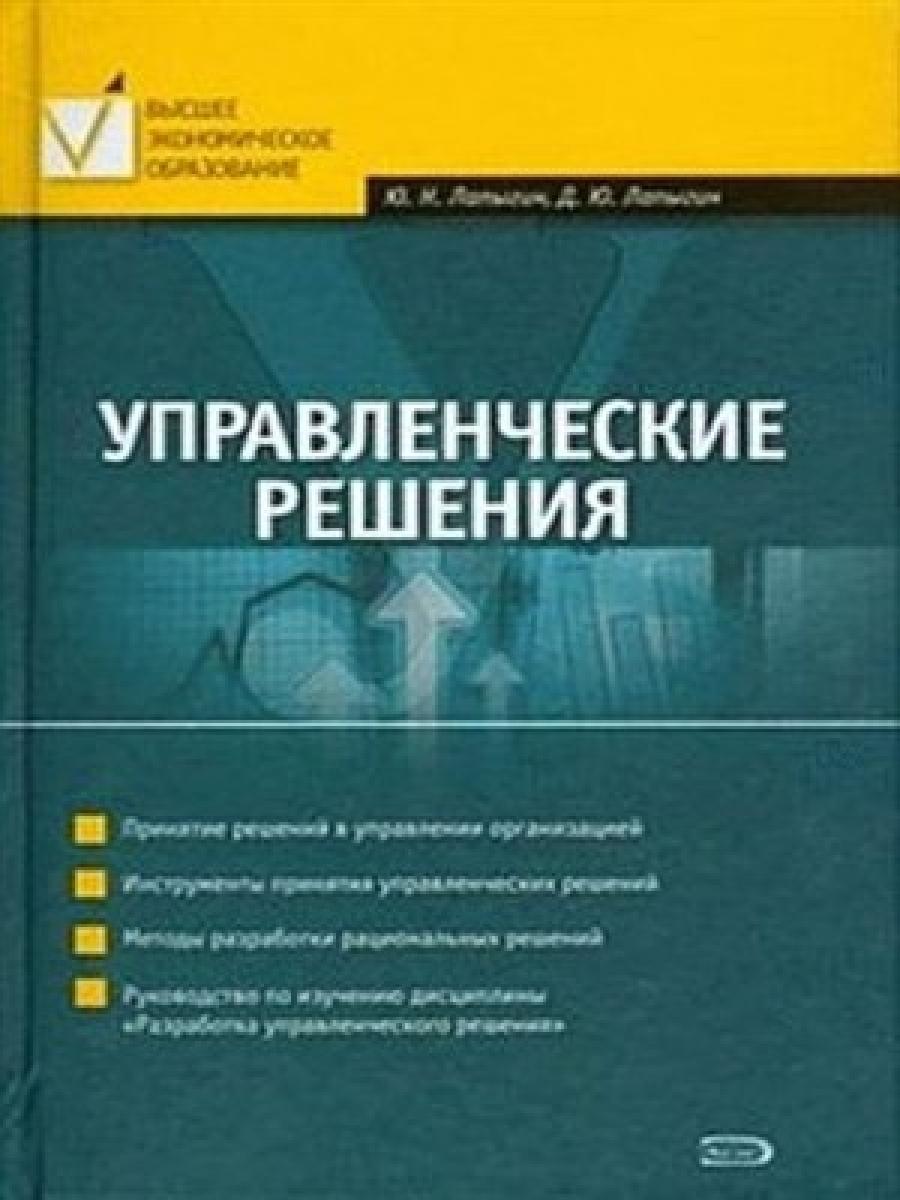 Обложка книги:  лапыгин ю.н., лапыгин д.ю. - управленческие решения