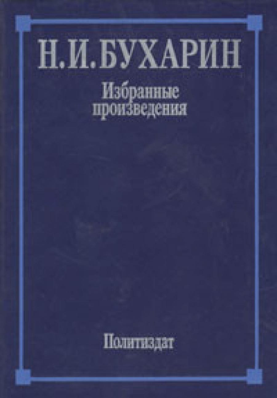 Обложка книги:  бухарин н.и. - избранные произведения