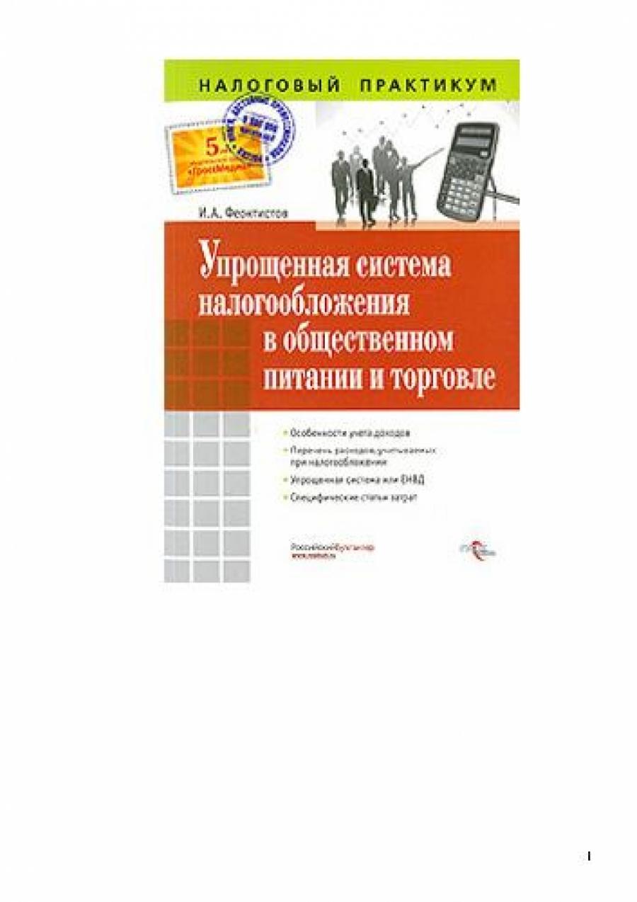 Обложка книги:  и.а. феоктистов - упрощенная система налогообложения в общественном питании и торговле