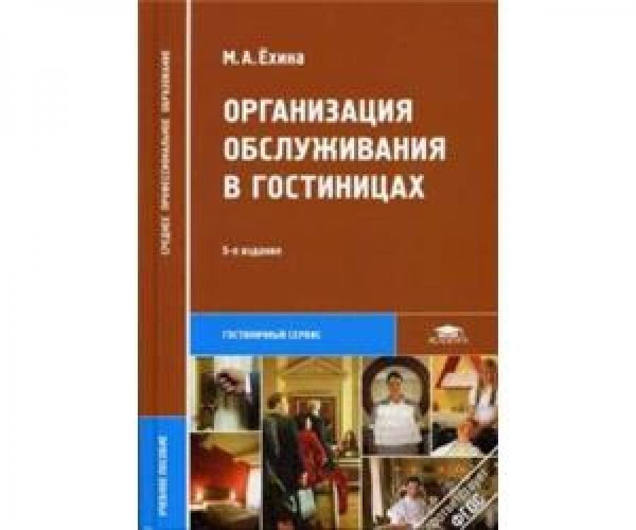 Обложка книги:  ёхина марина анатольевна - организация обслуживания в гостиницах