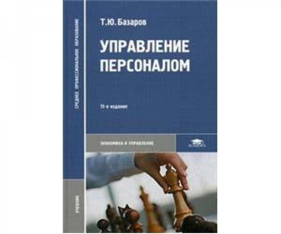 Обложка книги:  е.л. аксенова, т.ю. базаров, б.л. еремин, п.в. малиновский, н.м. малиновская - управление персоналом