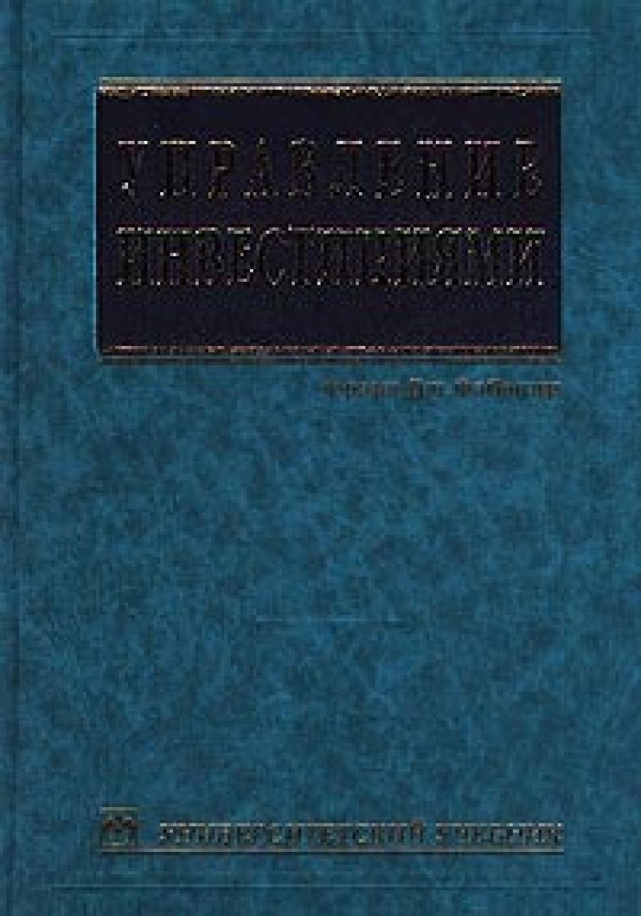 Обложка книги:  фабоцци ф. - управление инвестициями