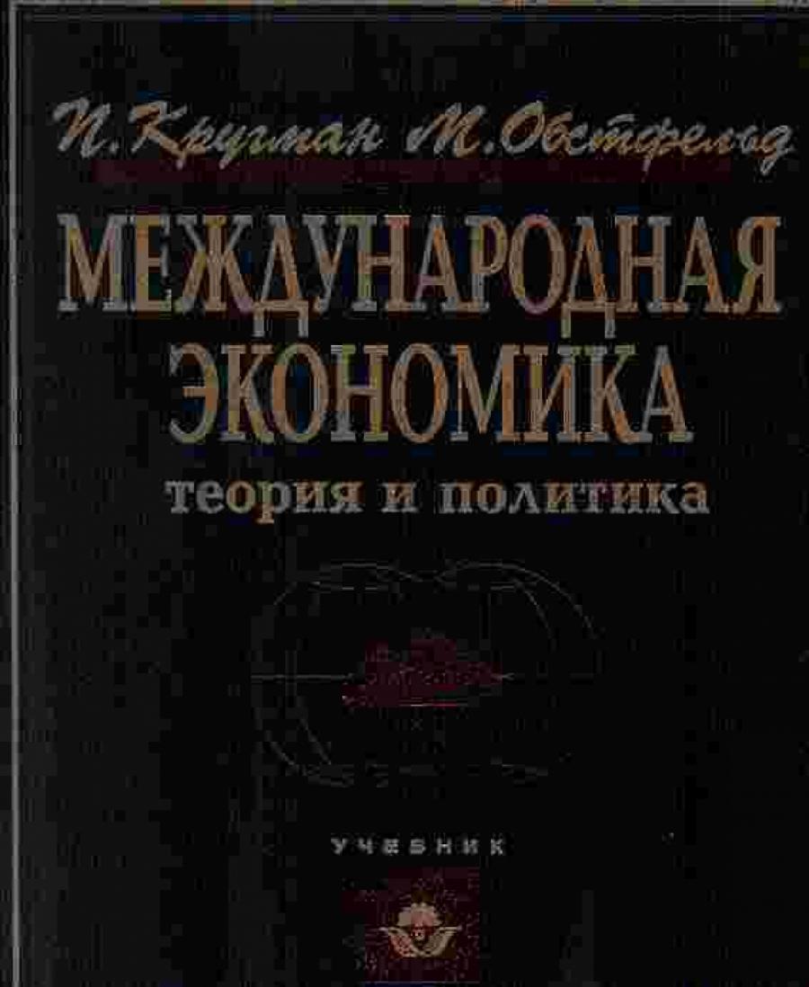 Обложка книги:  п.р. кругман, м. обстфельд - международная экономика. теория и политика