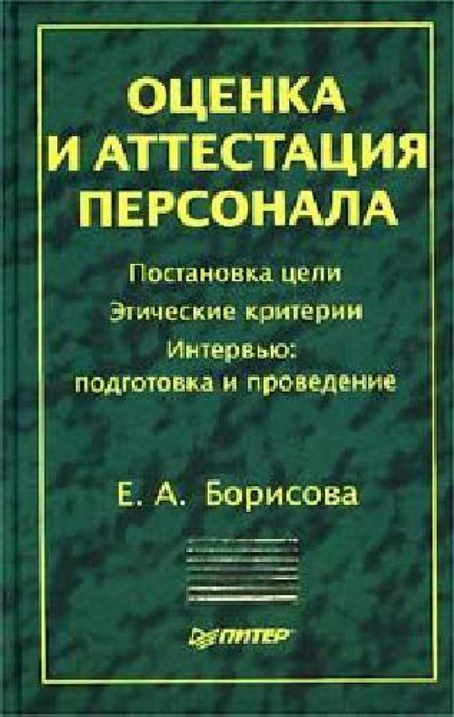Обложка книги:  е.а.борисова - е. а. борисова - оценка и аттестация персонала