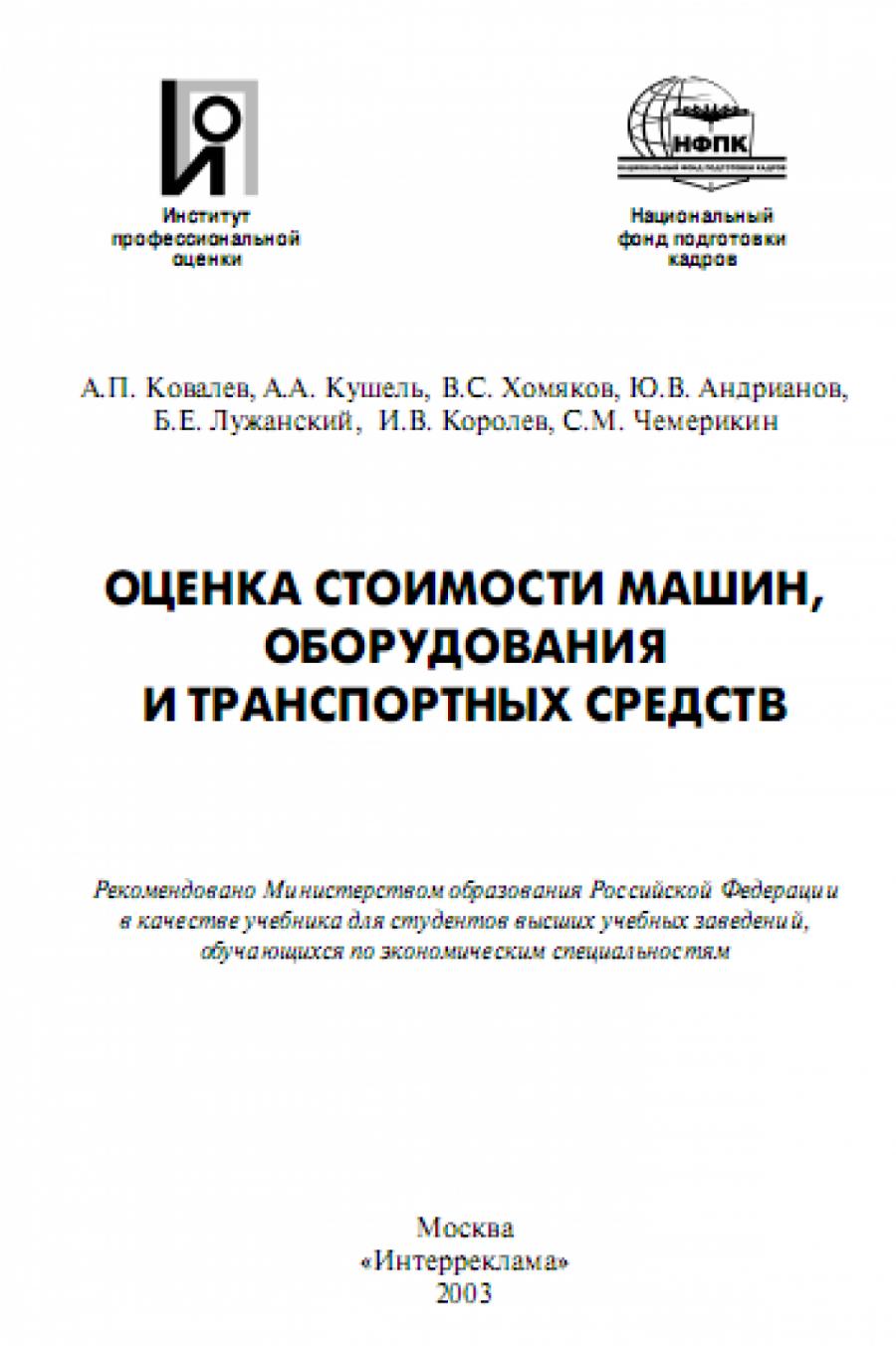 Обложка книги:  а.п. ковалев, а.а. кушель - оценка стоимости машин, оборудования и транспортных средств