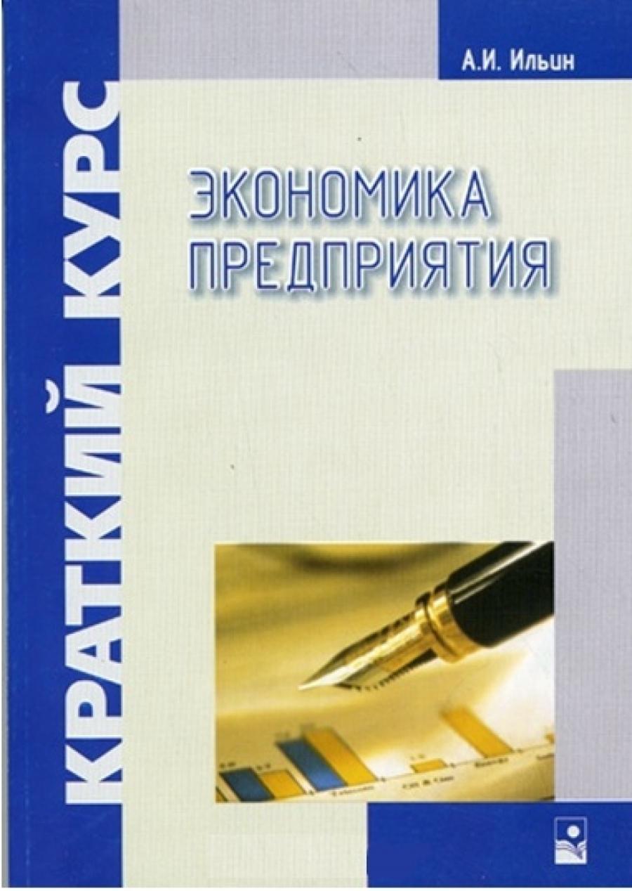 Обложка книги:  ильин а.и. - экономика предприятия. краткий курс