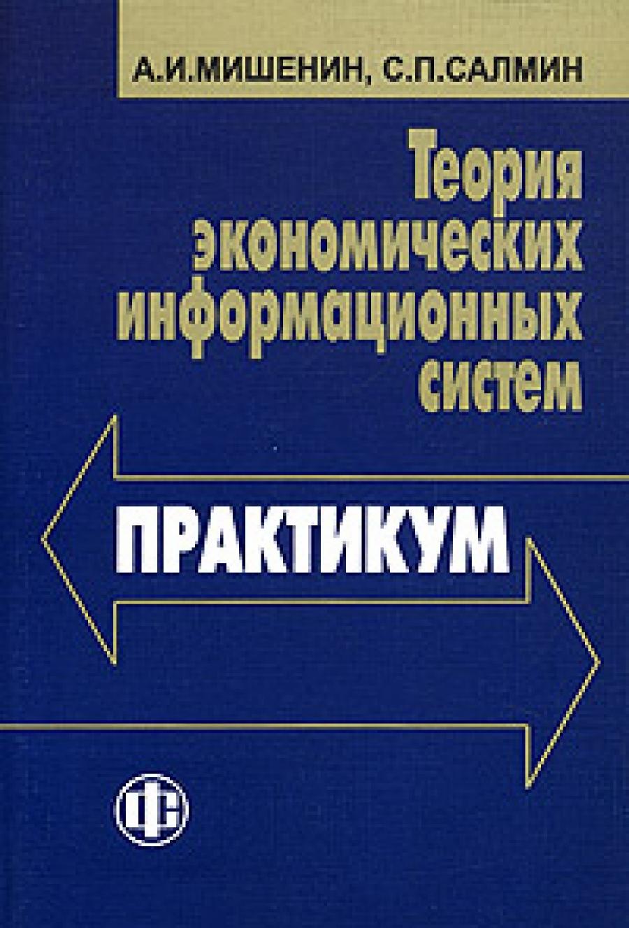 Обложка книги:  мишенин а.и. , салмин с.п. - теория экономических информационных систем. практикум