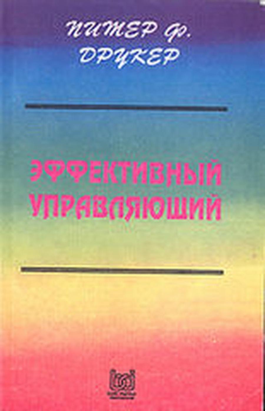 Обложка книги:  питер ф. друкер - эффективный управляющий.