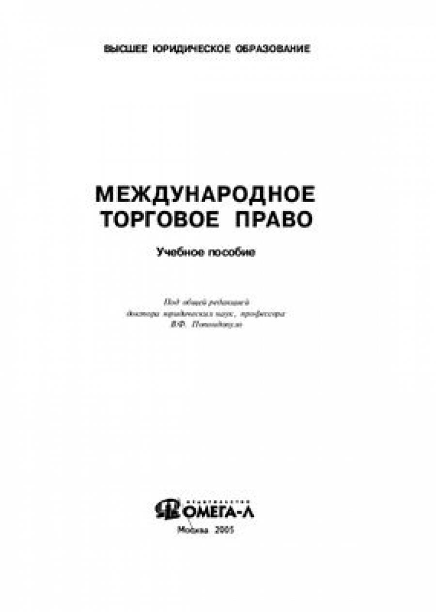 Обложка книги:  бушев а.ю. - международное торговое право.