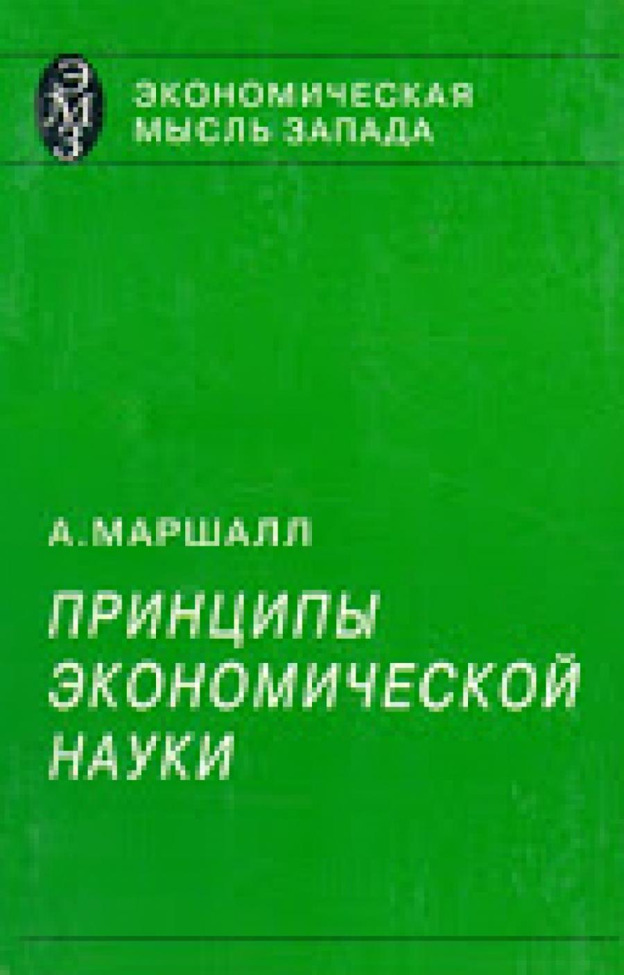 Обложка книги:  альфред маршалл - принципы экономической науки