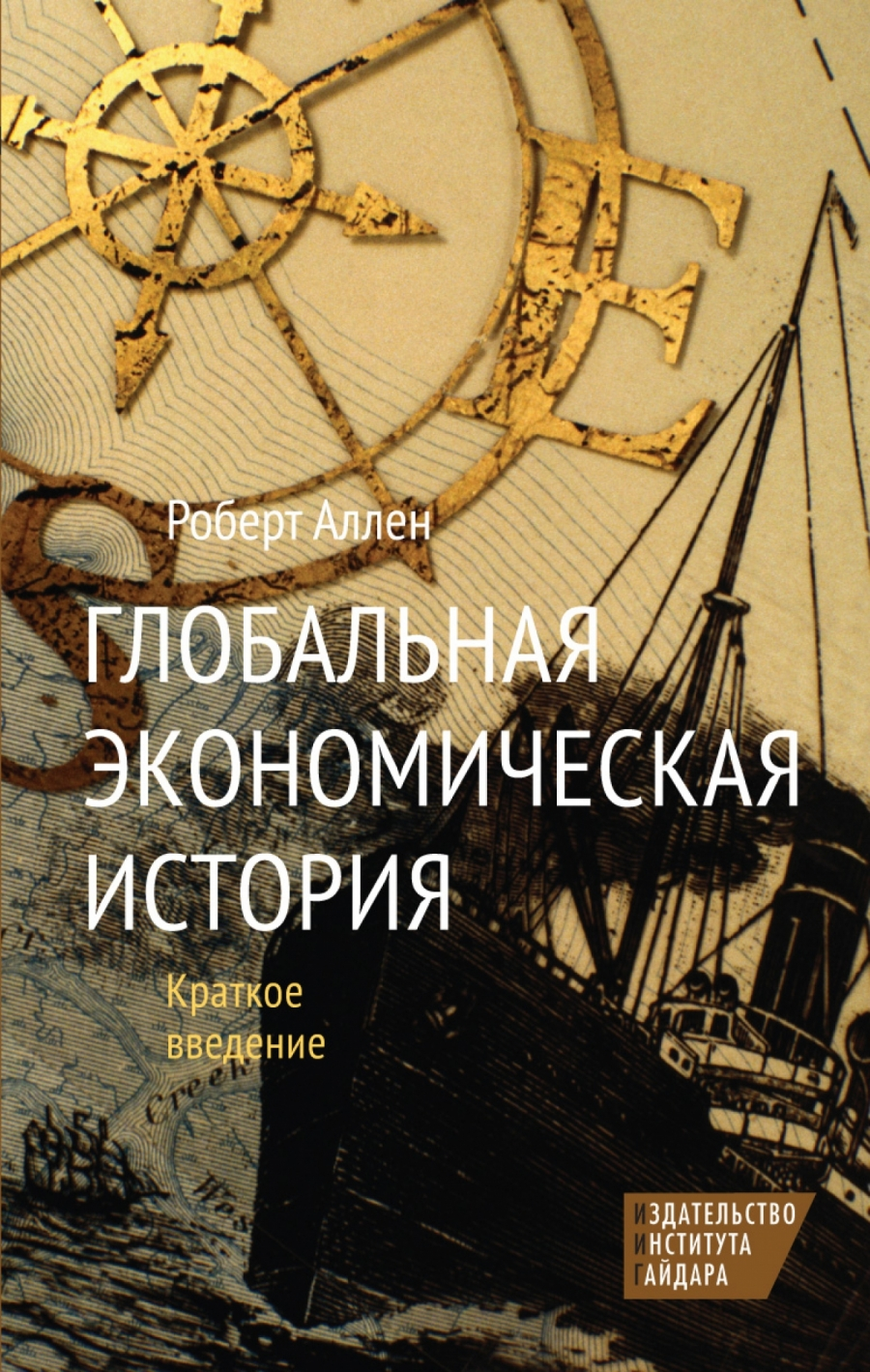 Обложка книги:  роберт аллен - глобальная экономическая история. краткое введение