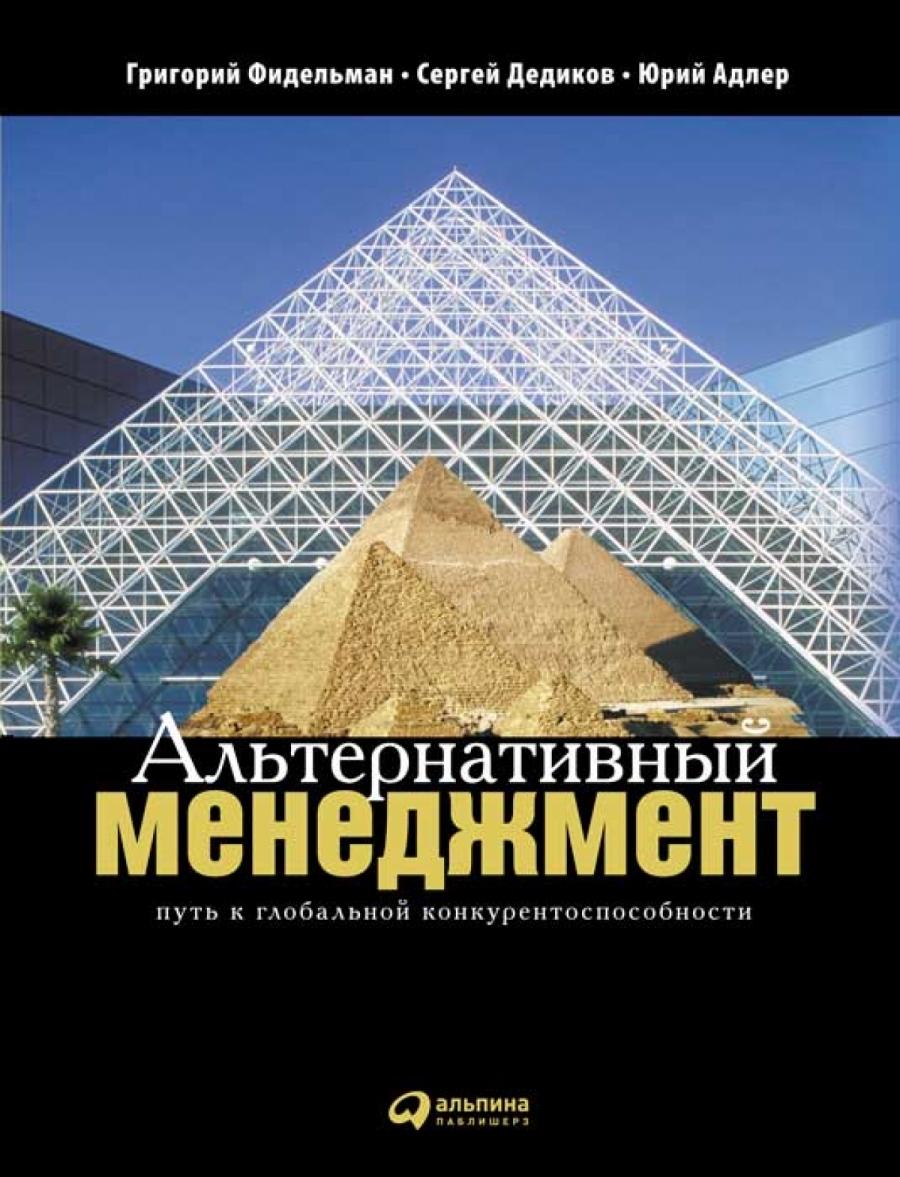 Обложка книги:  сергей дедиков, григорий фидельман - альтернативный менеджмент. путь к глобальной конкурентоспособности