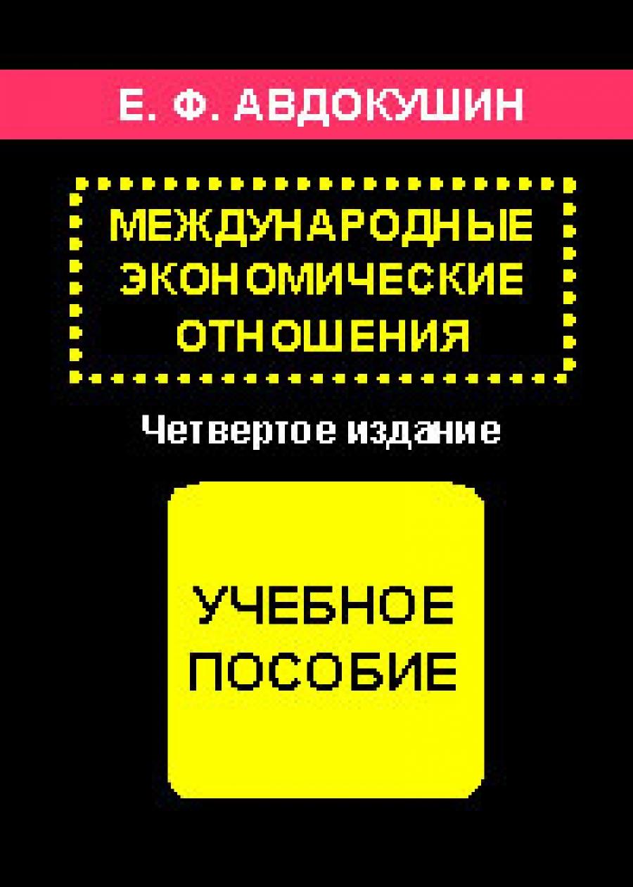 Обложка книги:  авдокушин е. ф. - международные экономические отношения