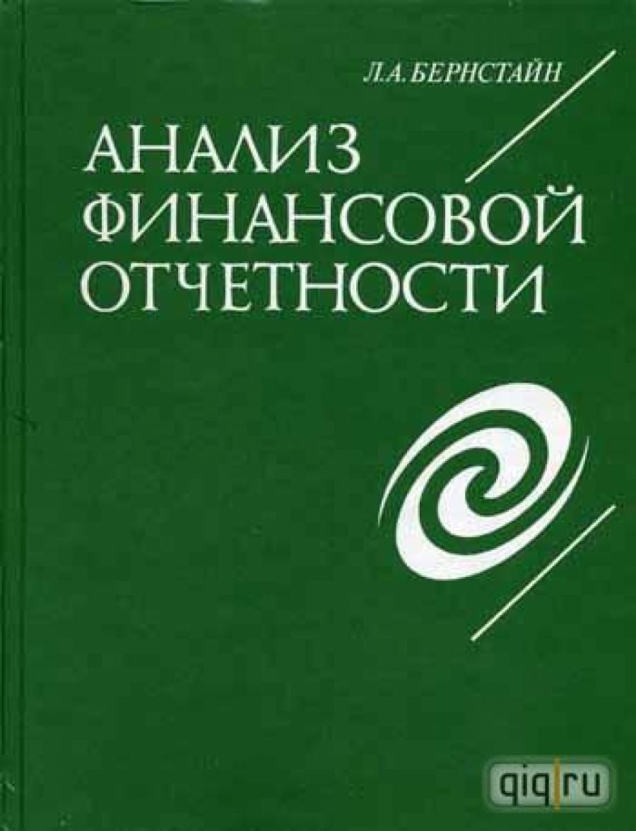 Обложка книги:  бернстайн л.а. - анализ финансовой отчетности