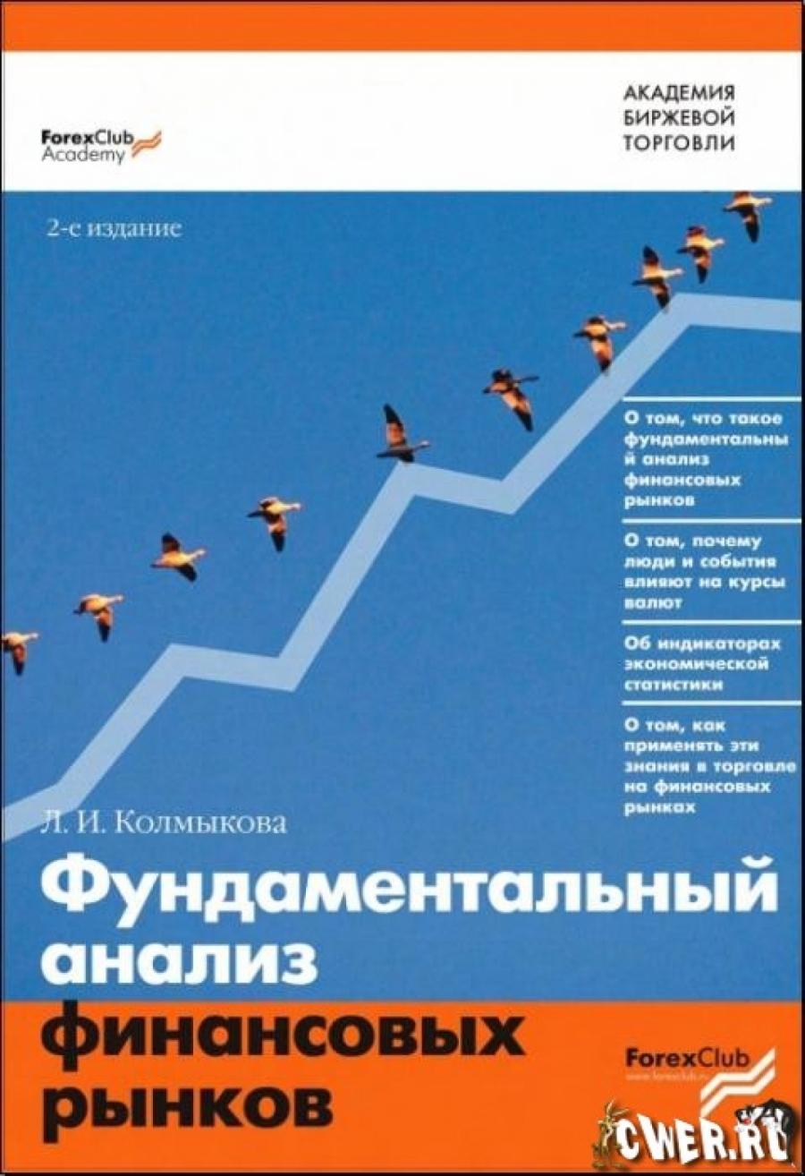 Обложка книги:  академия биржевой торговли - л. и. колмыкова - фундамент. анализ финансовых рынков