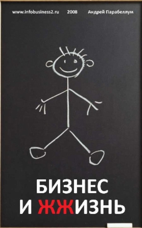 Обложка книги:  андрей парабеллум - бизнес и жжизнь. правда, о которой не говорят.