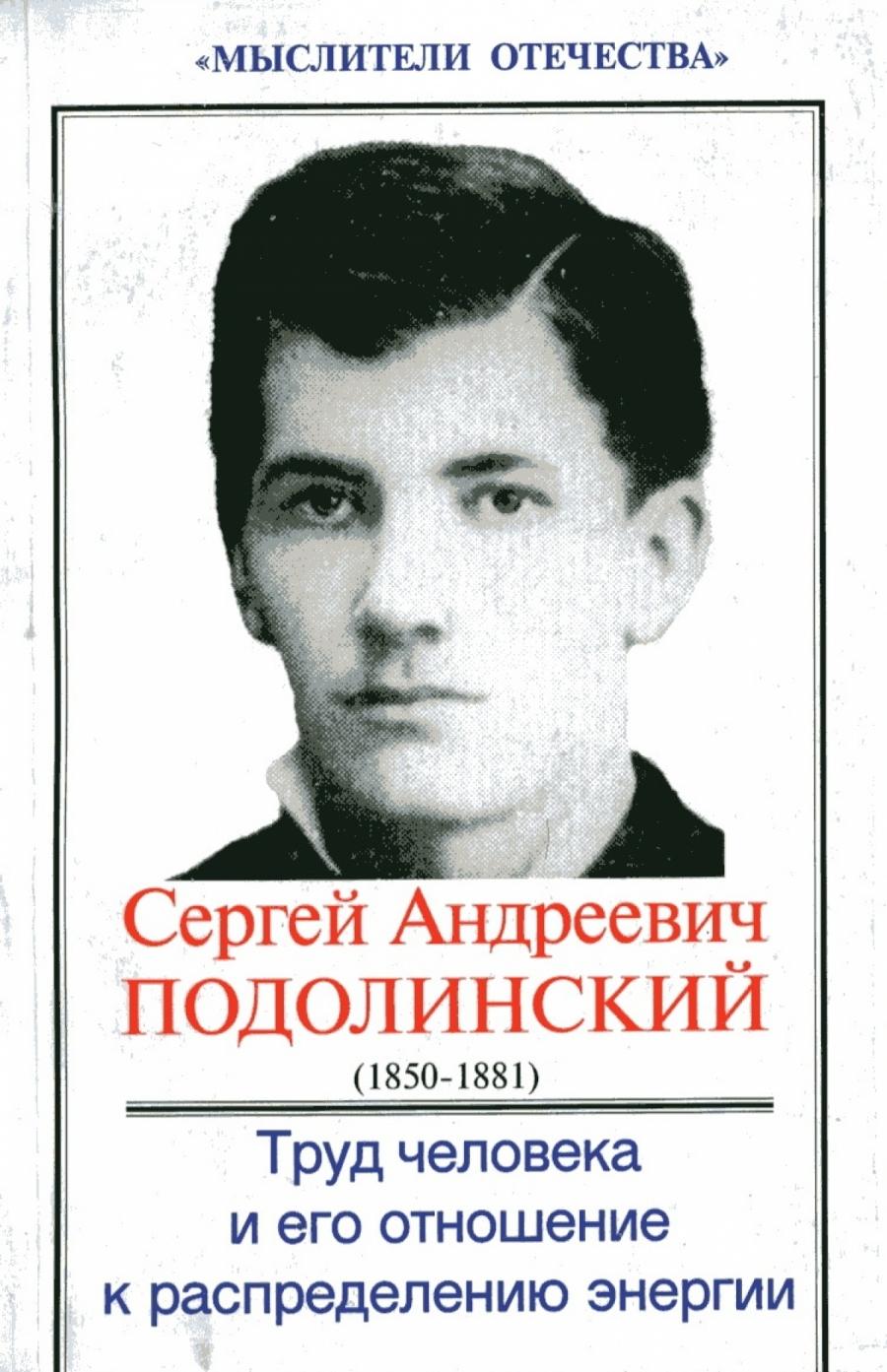 Обложка книги:  подолинский с.а. - труд человека и его отношение к распределению энергии