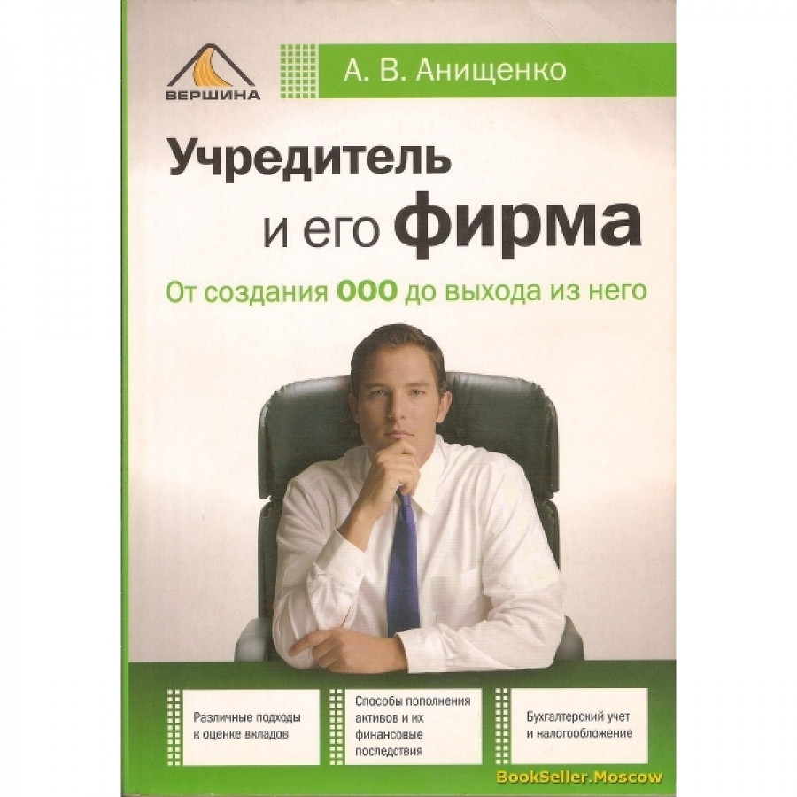 Обложка книги:  а.в. анищенко - учредитель и его фирма.от создания ооо до выхода из него