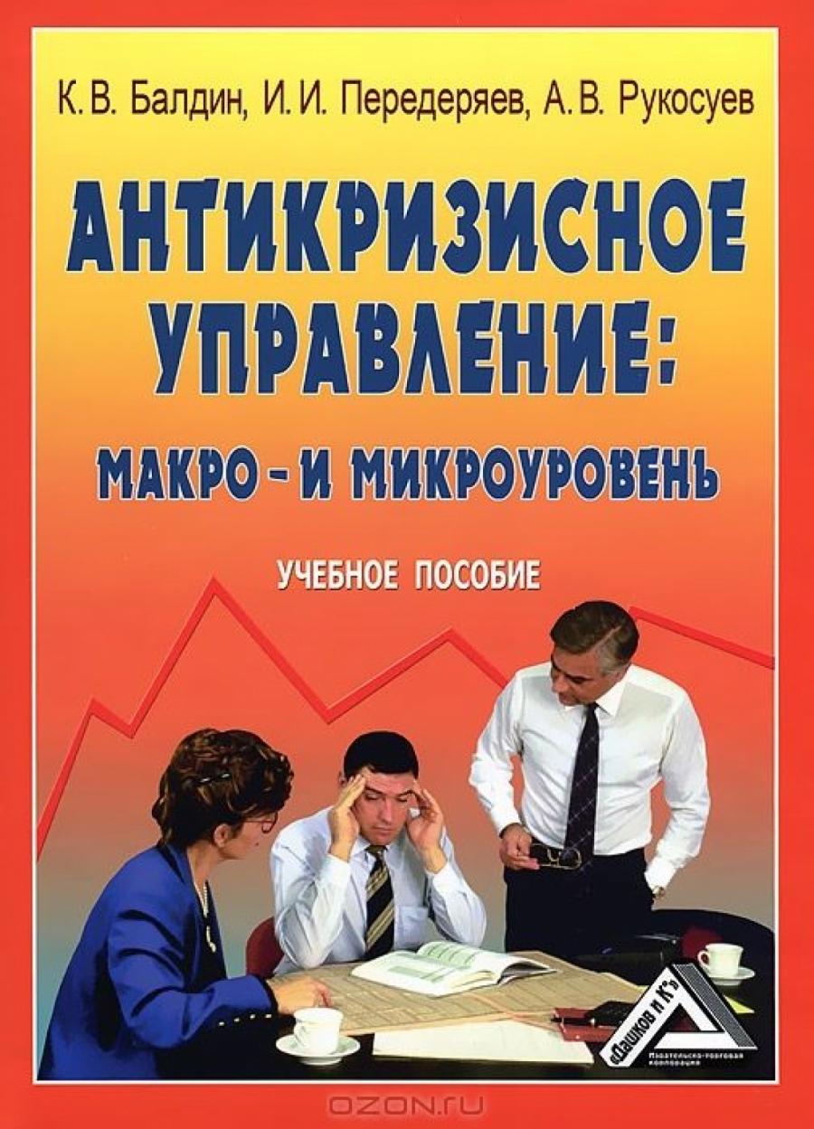Обложка книги:  балдин к.в., быстров о.ф., рукосуев а.в. - антикризисное управление макро- и микроуровень