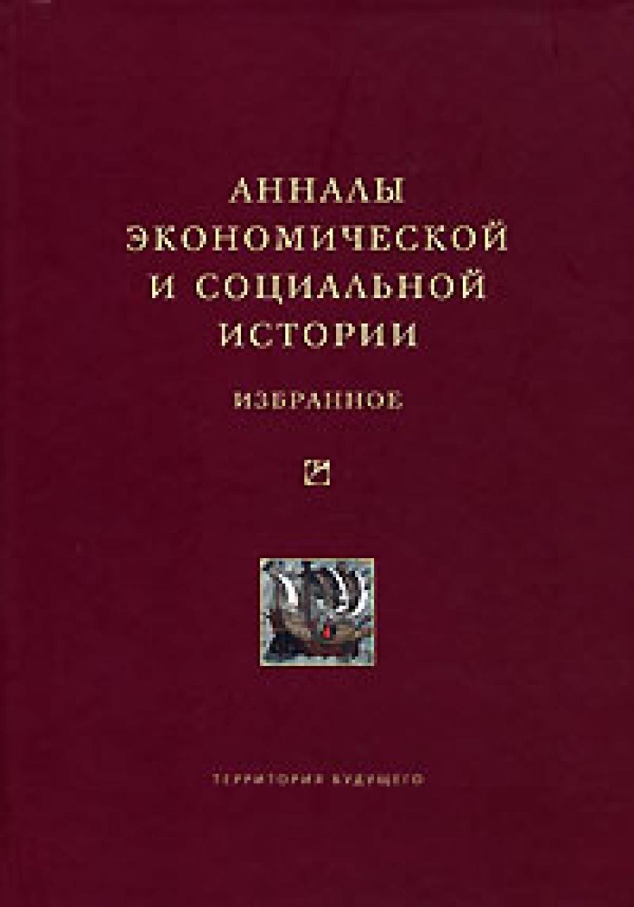 Обложка книги:  анашвили в.в., погорельский а.л. - анналы экономической и социальной истории. избранное