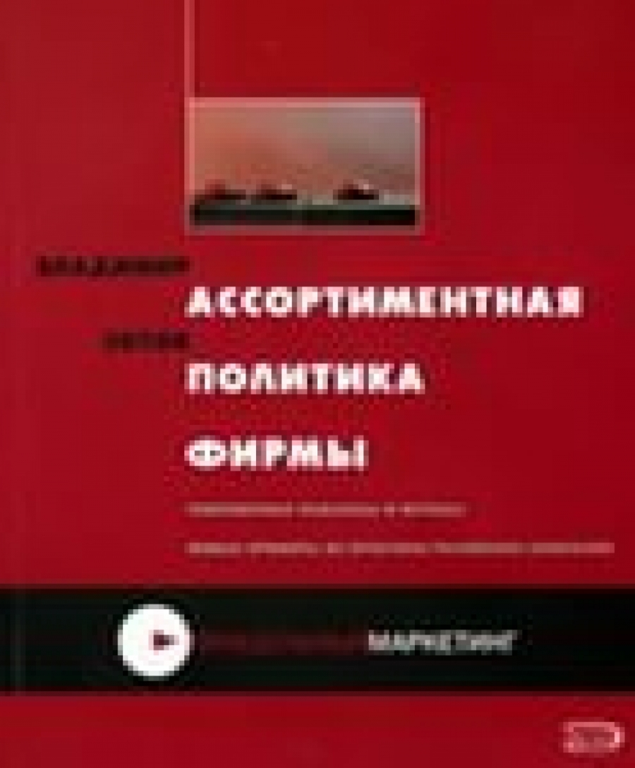 Обложка книги:  в.в. зотов - ассортиментная политика фирмы
