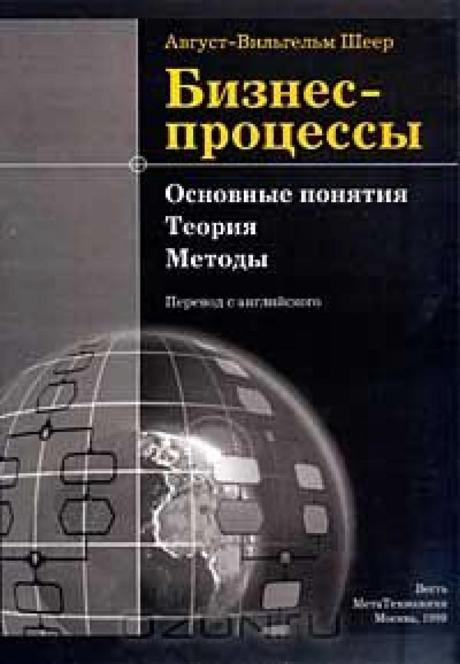 Обложка книги:  август-вильгельм шеер - бизнес-процессы. основные понятия. теория. методы