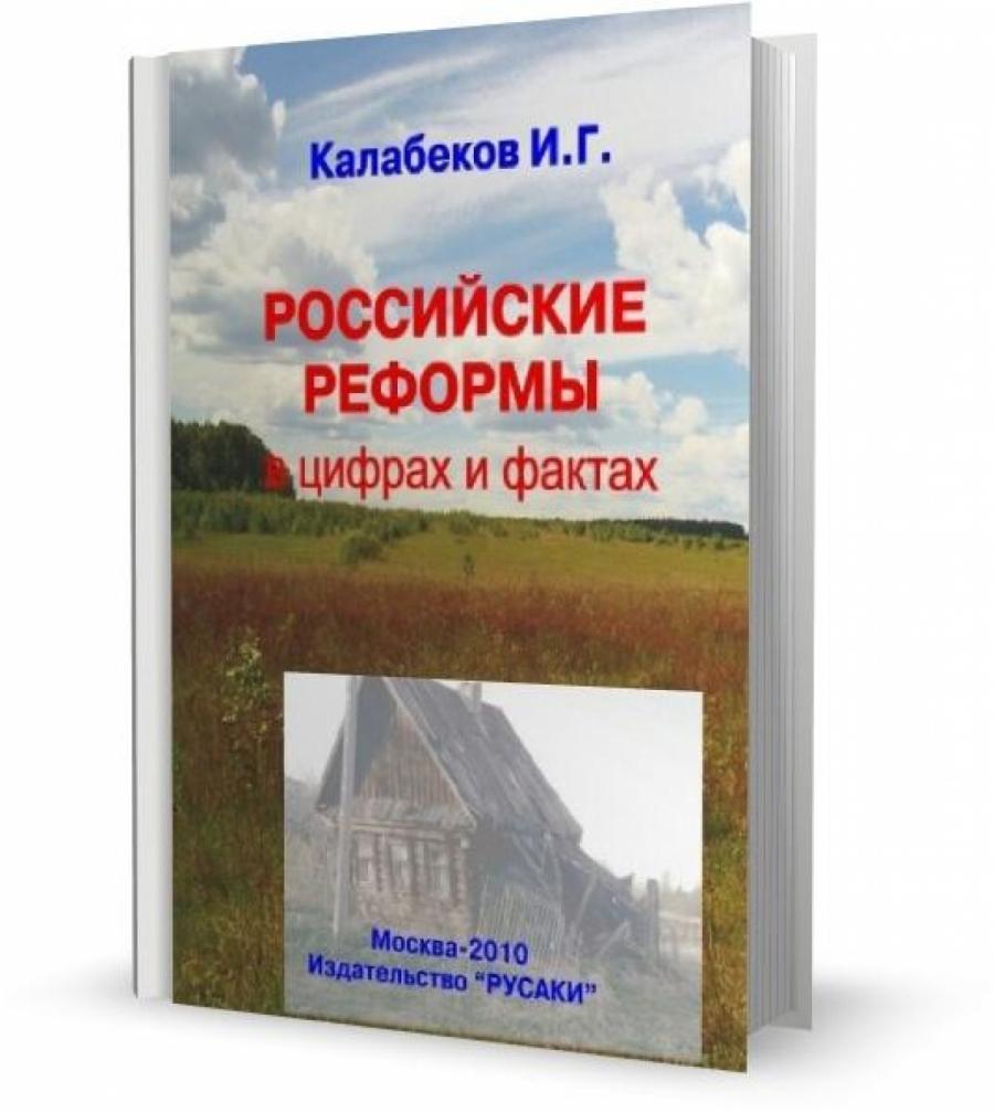 Обложка книги:  калабеков и.г. - российские реформы в цифрах и фактах