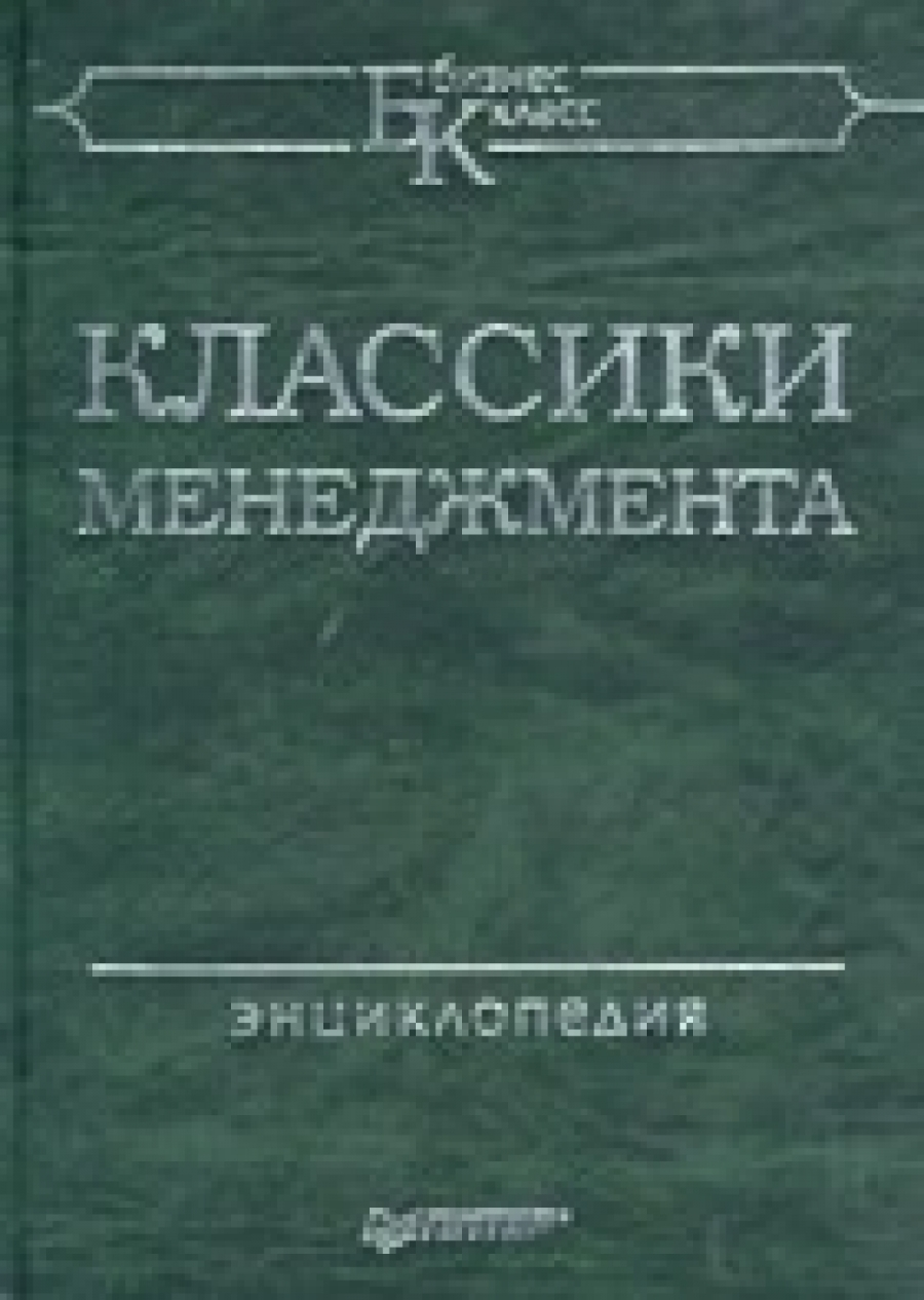 Обложка книги:  уорнер м. - классики менеджмента.