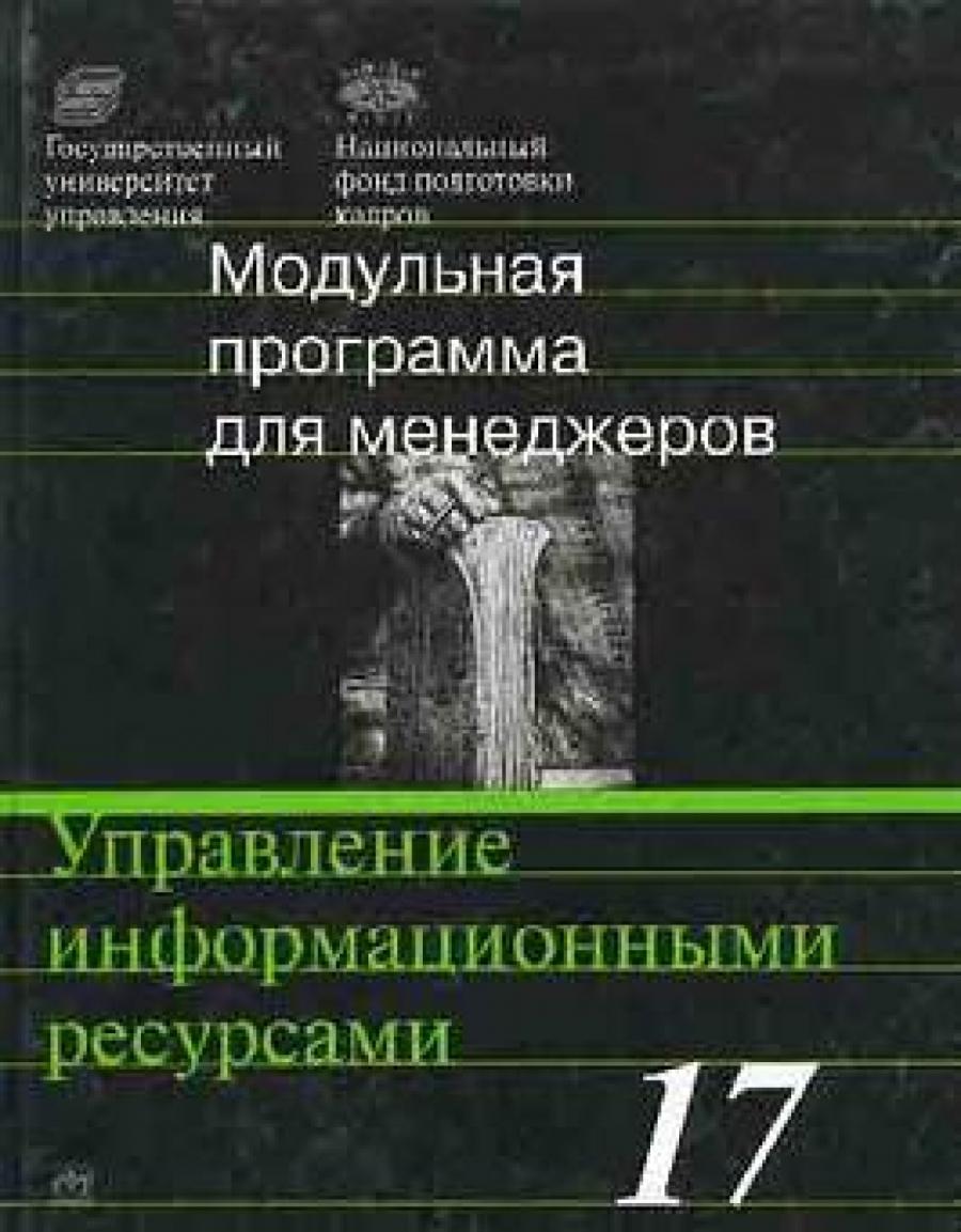 Обложка книги:  коллектив авторов - модульная программа для менеджеров (17 модулей)